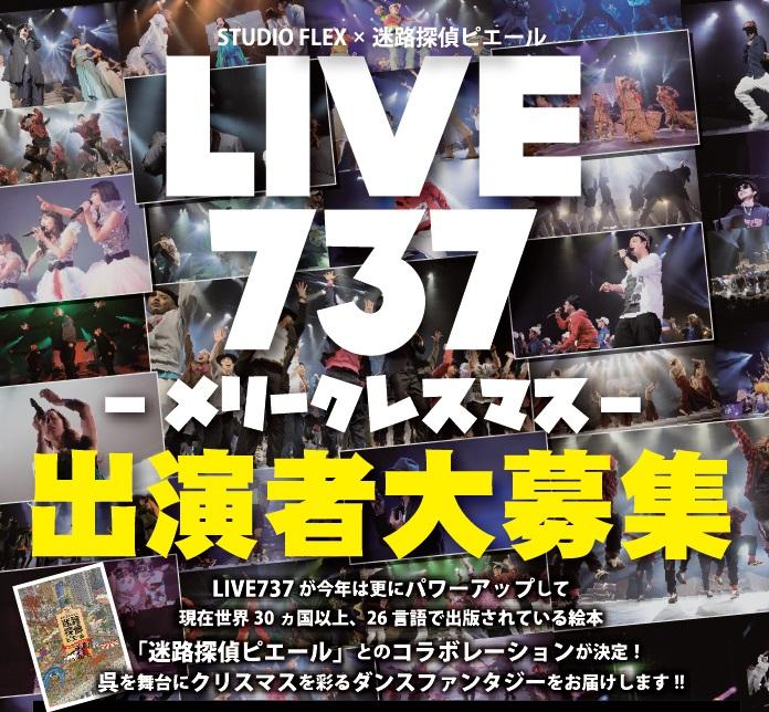 LIVE737